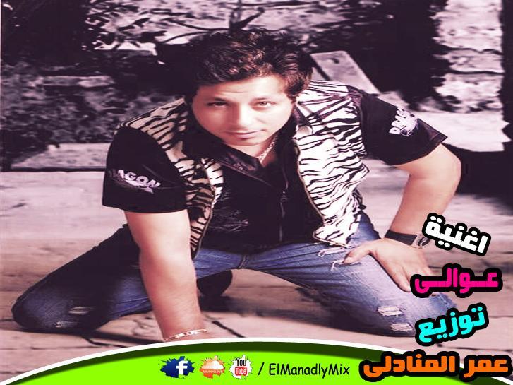 حصريا اغنية عوالى غناء جمال عراقى توزيع ( درامز ) عمر المنادلى 2018
