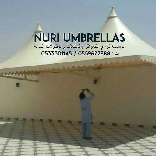 مؤسسة اشكال المظلات والسواتر 0533301145 0559622888