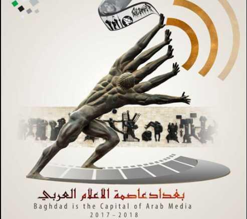 انطلاق فعاليات مشروع بغداد عاصمة الاعلام العربي