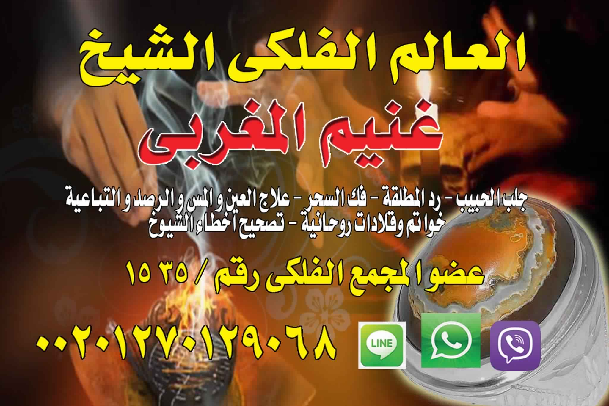 الحبيب العنيد بالملح/ 00201270129068