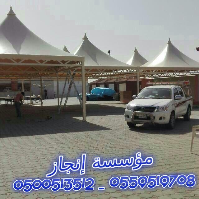 متخصصون تركيب انواع المظلات والسواتر 0500513512 0559519708