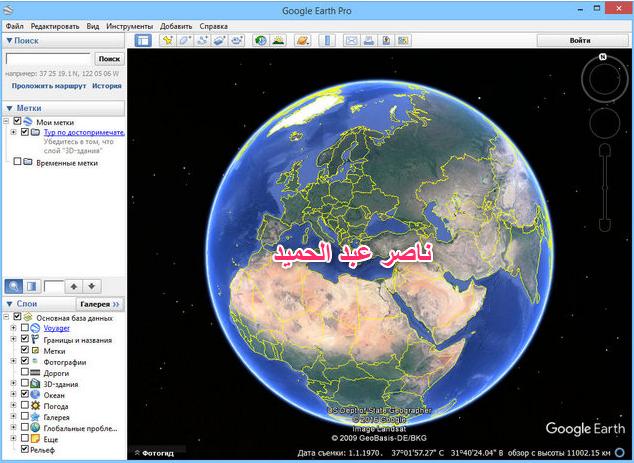 الجغرافي والخرائط Google Earth 7.3.1.4507 Final 2018,2017 718150564.png