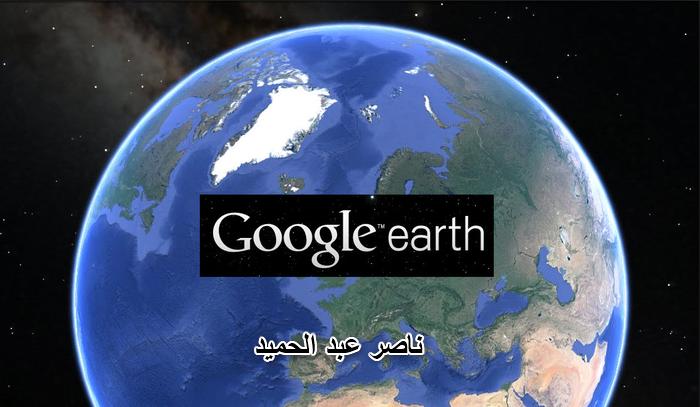 الجغرافي والخرائط Google Earth 7.3.1.4507 Final 2018,2017 958704283.png