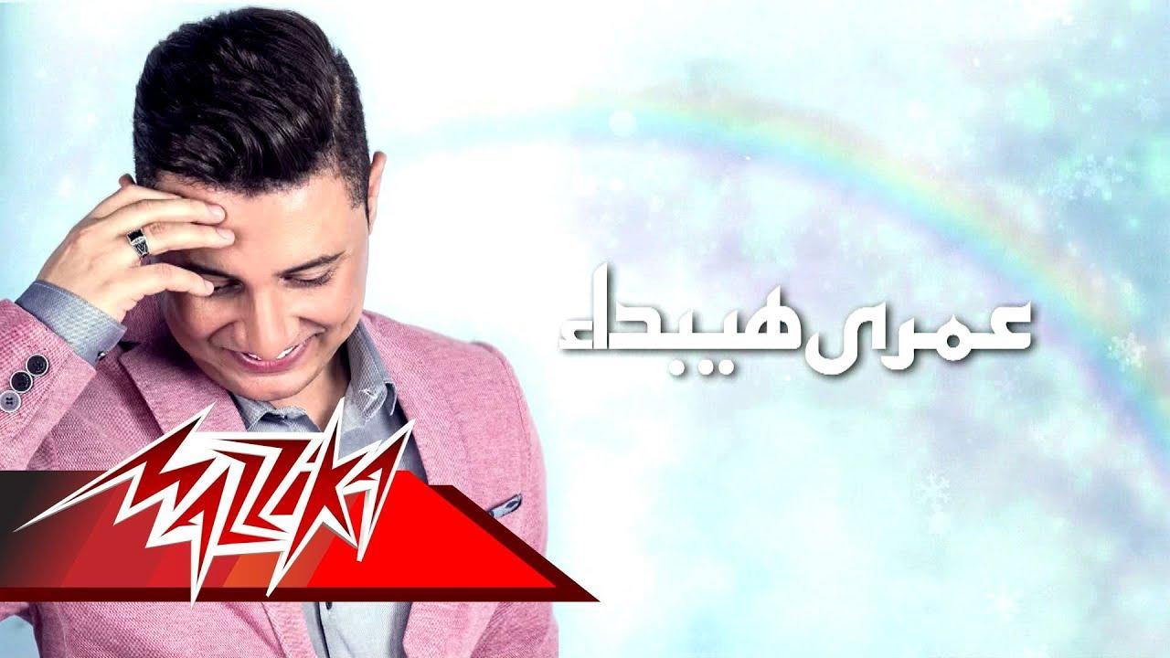 اغنية محمد عبدالمنعم - عمري هيبدأ