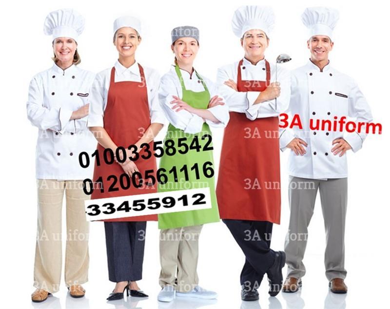 ملابس عمال المطعم01003358542–01200561116–0233455912 361226745