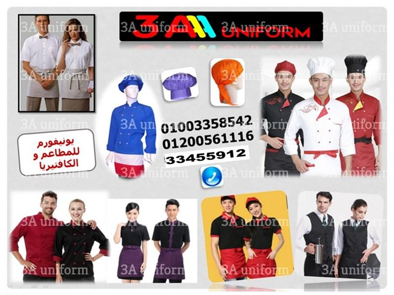 ملابس عمال المطعم01003358542–01200561116–0233455912 581054613