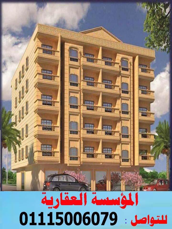 للبيع بحدائق الاهرام 01115006079 مساحات