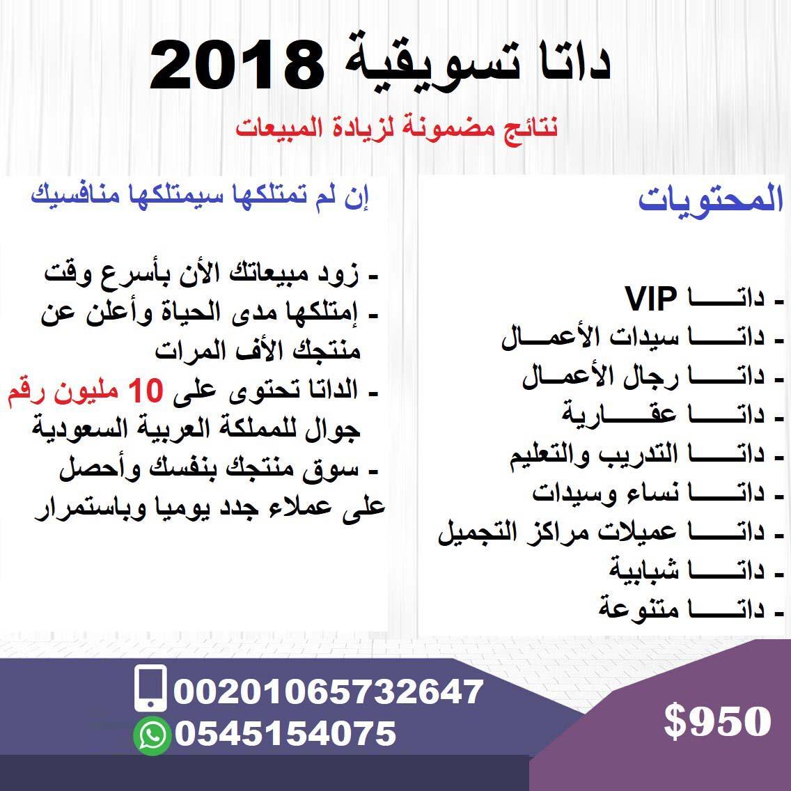 داتا ارقام جوالات سعودية 00201065732647