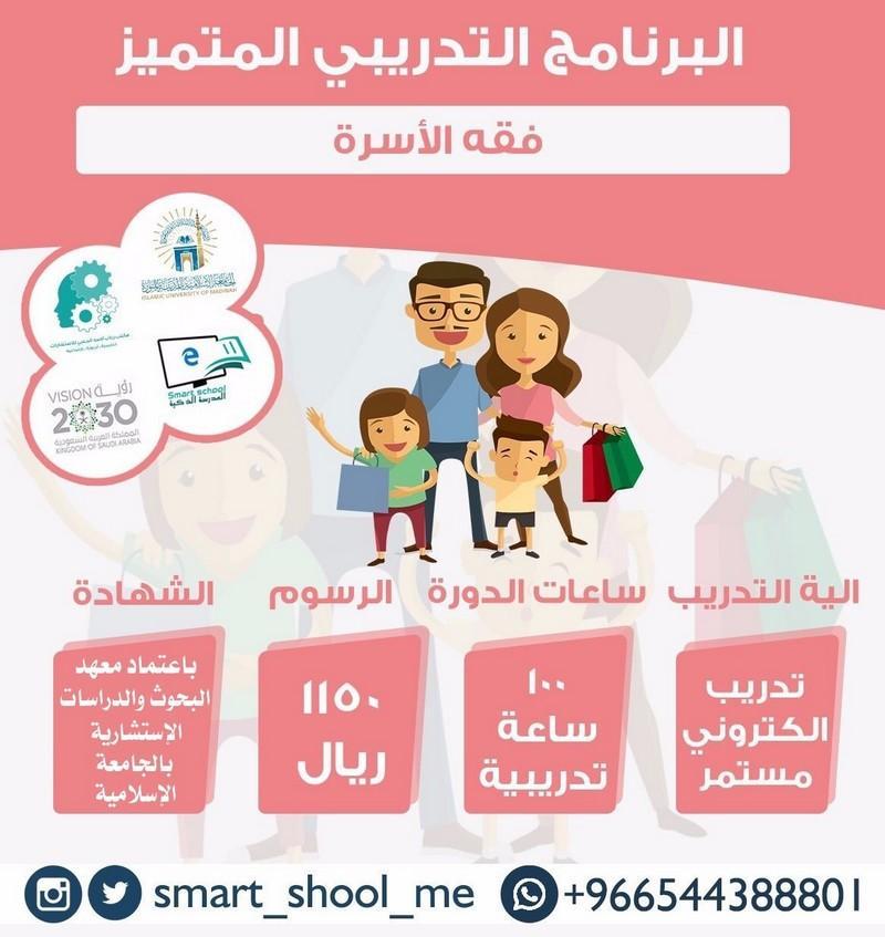 البرنامج التدريبي (فقه الأسرة تدريب ذاتي متاح ساعة 559608138.jpg