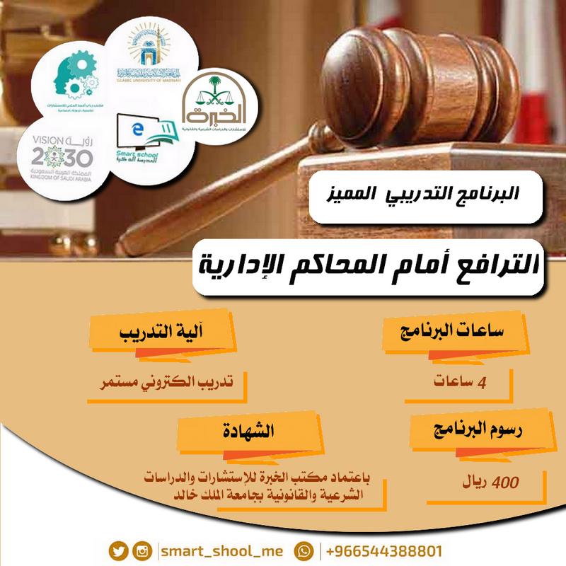 البرنامج التدريبي (الترافع أمام المحاكم الإدارية) متاح24 ساعة طوال العام