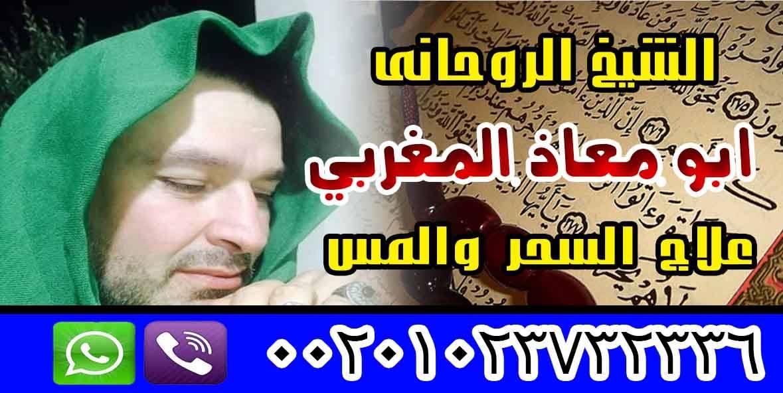الحبيب خلال ساعه الشيخ معاذ