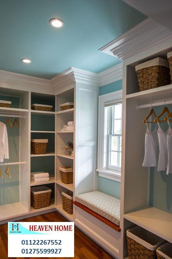 Dressing  rooms egypt  -  ارخص سعر    01122267552 866375016