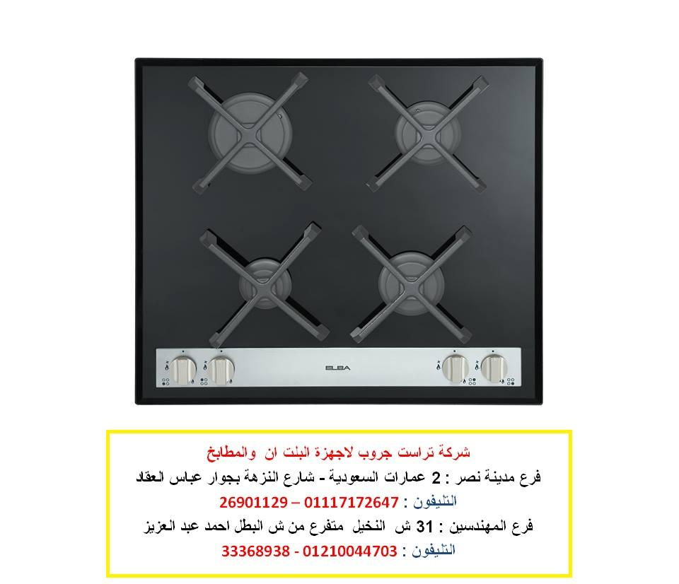 مسطح 60 سم 4 شعلة كهرباء -  افضل سعر  01210044703   440343605
