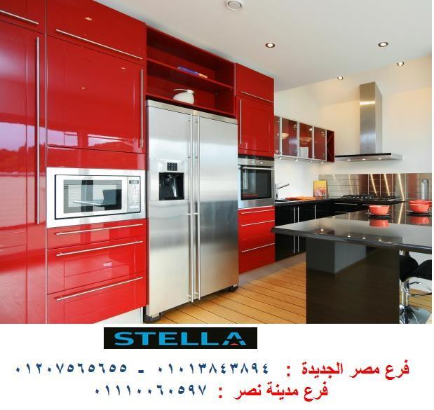 مطابخ اكريليك بافضل سعر فى مصر    01207565655 149403237