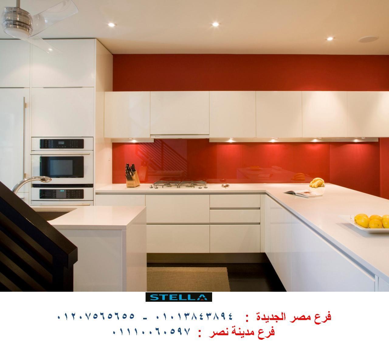 مطابخ اكريليك بافضل سعر فى مصر    01207565655 200037230