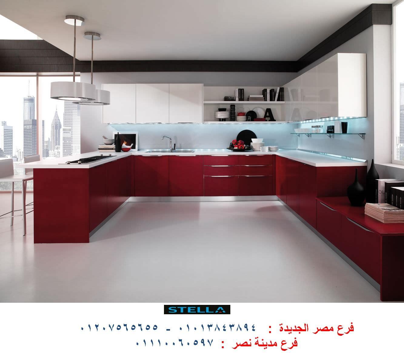 مطابخ اكريليك بافضل سعر فى مصر    01207565655 977421399