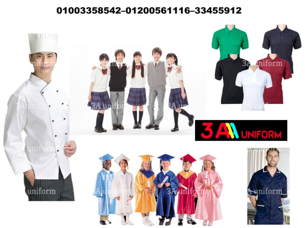 يونيفورم - احسن شركة يونيفورم بمصر (01200561116 ) شركة 3A لليونيفورم     734169622