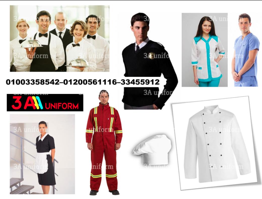 صناعة وتجارة الزى الموحد _شركة 3A  لليونيفورم (01200561116 )يونيفورم  488184304