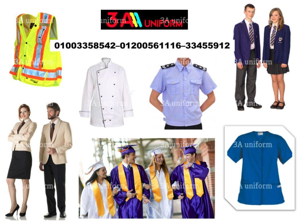 شركة يونيفورم فى مصر _شركة 3A  لليونيفورم (01200561116 )يونيفورم 686140841