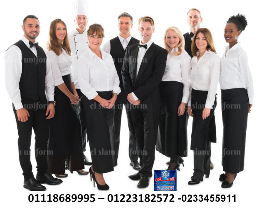 مصانع الملابس فى مصر (شركة السلام لليونيفورم 01223182572 )  276032141
