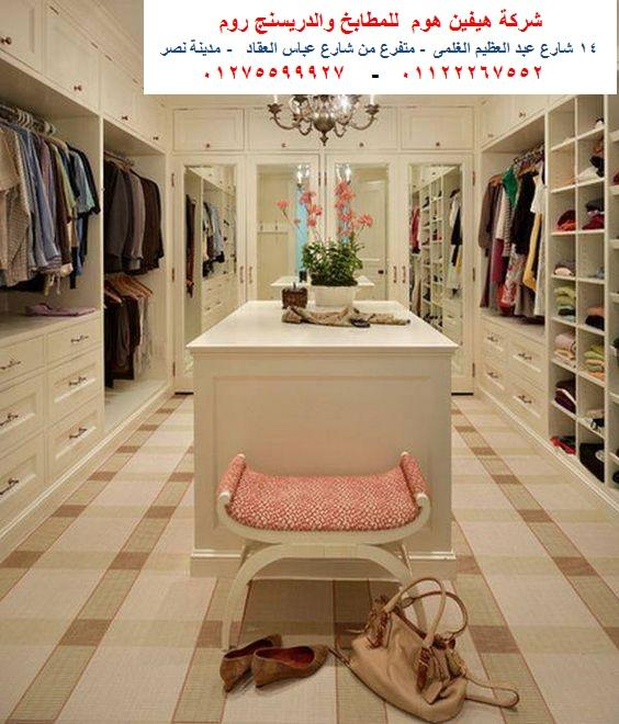 غرف دريسنج روم  -  ارخص سعر    01122267552 507978040