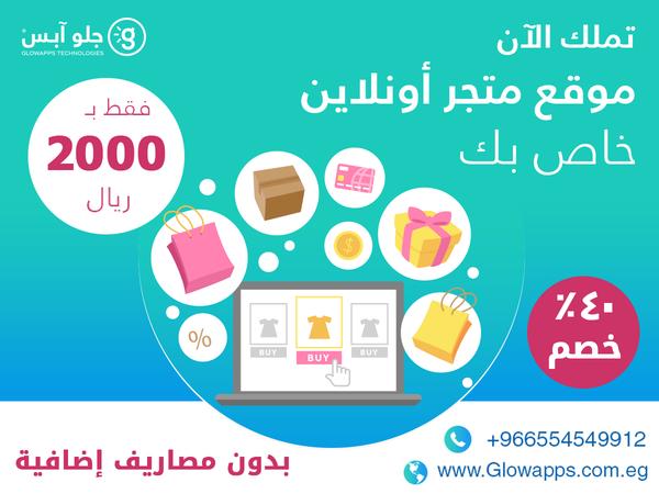 تملك تطبيقك الآن لعرض منتجك بخصم ٤٠ بالمئة 354864276.png