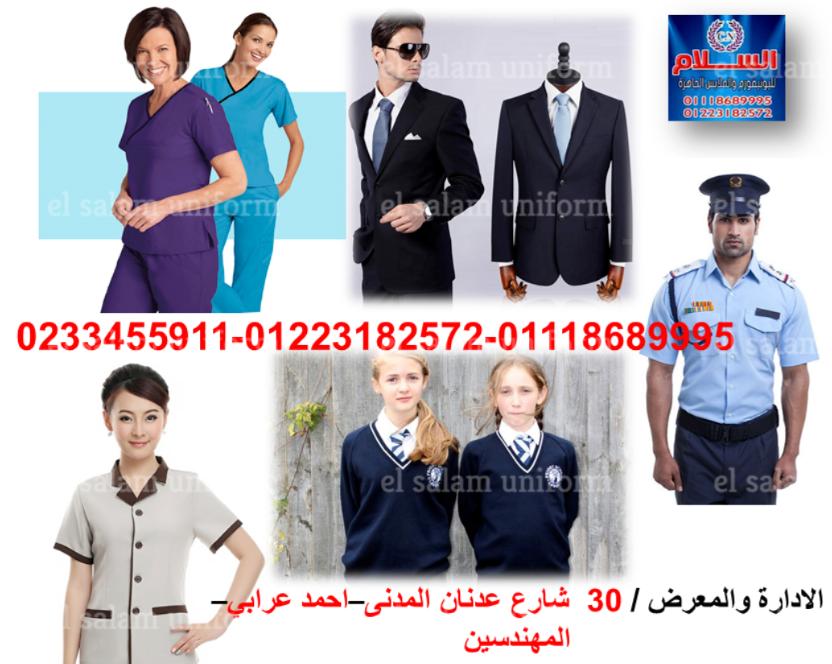 يونيفورم-افضل شركة يونيفورم( شركة السلام لليونيفورم 01223182572) 513072397