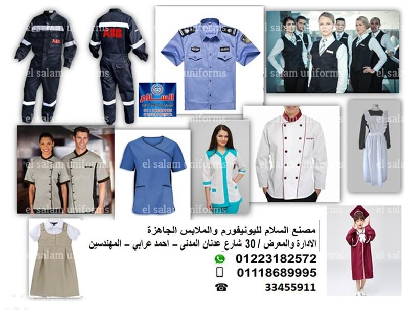 يونيفورم-افضل شركة يونيفورم( شركة السلام لليونيفورم 01223182572) 982154460