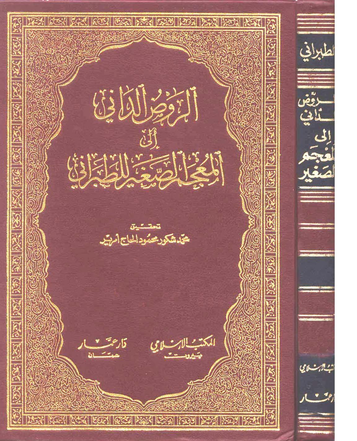 المعجم الفارسي الكبير pdf