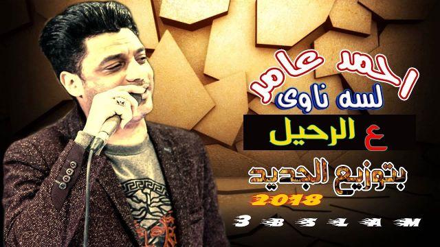 لسه ناوى الرحيل احمدعامر وعبسلام توزيع جديد2018