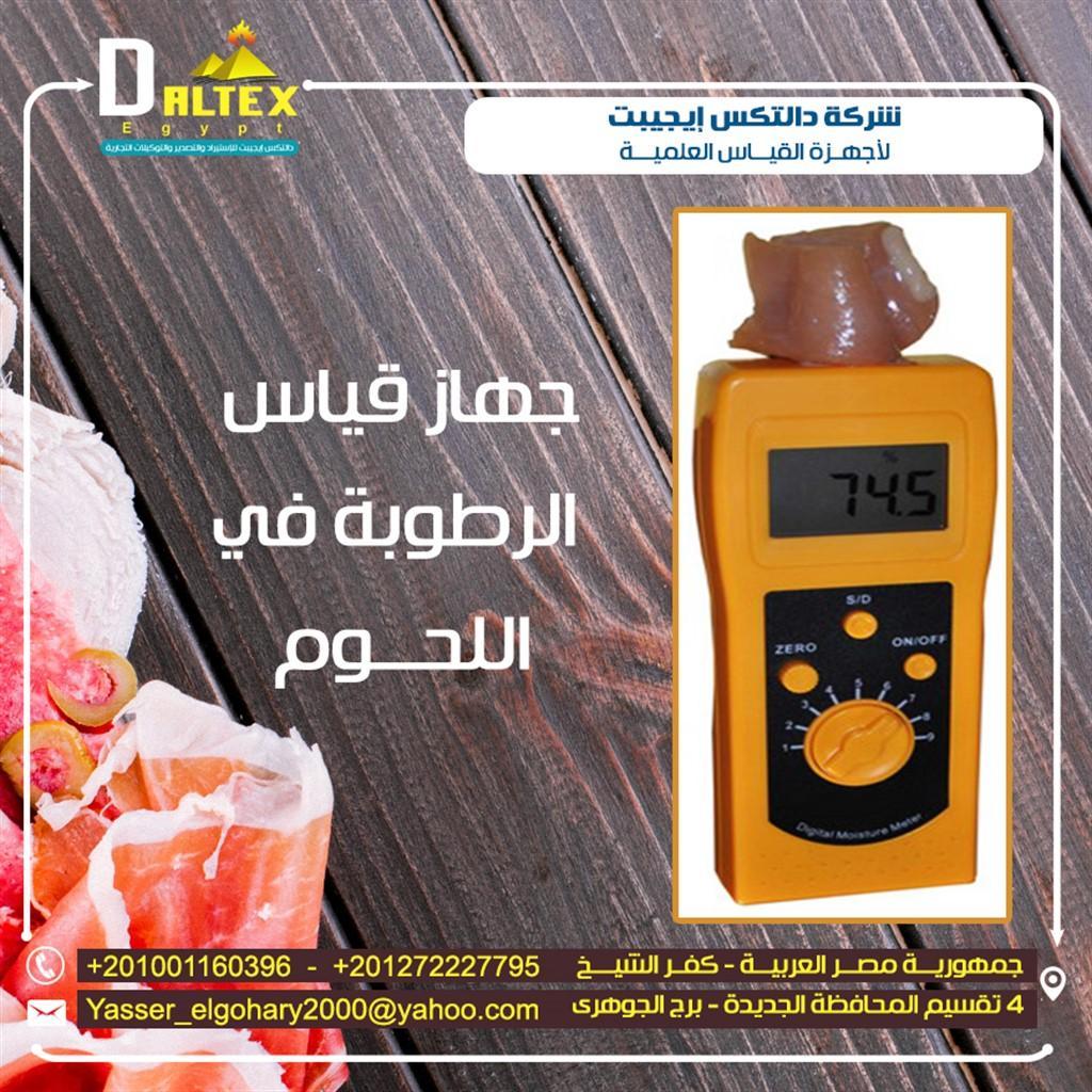 جهاز قياس الرطوبة في اللحوم من شركة دالتكس ايجيبت لاجهزة القياس 162476961