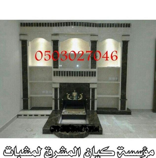 مشبات مشبات ديكورات مشبات 0503027046