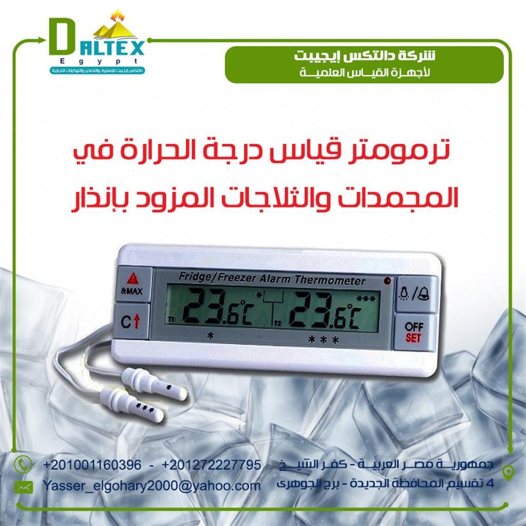 الحرارة المجمدات والثلاجات 145941456.jpg