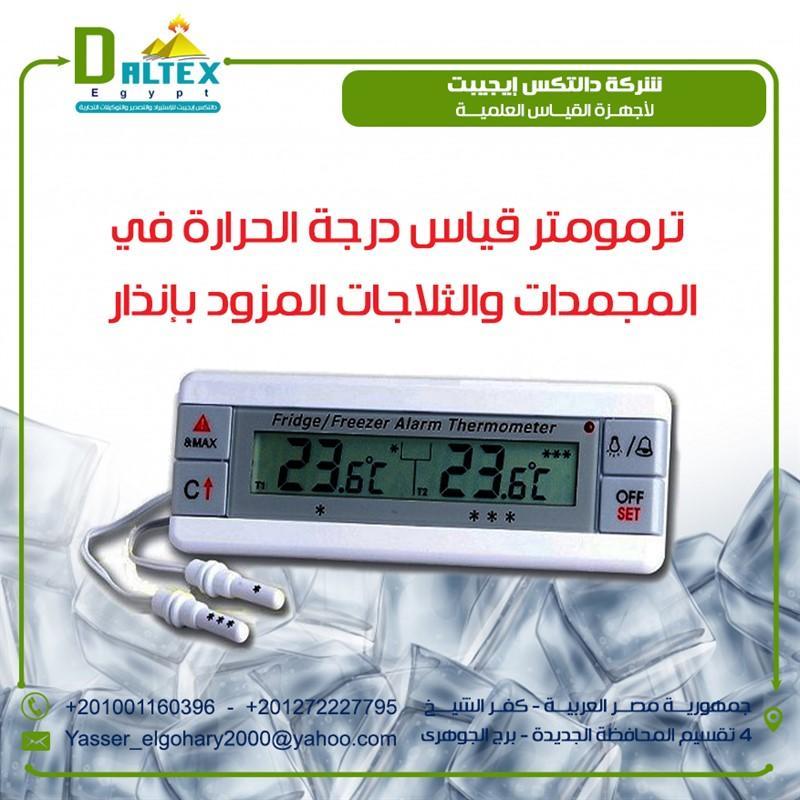 الحرارة المجمدات والثلاجات 942106523.jpg