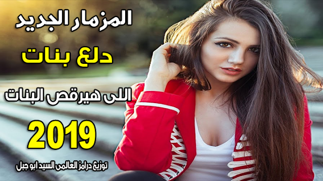 المزمار اللى هيرقص بنات مصر كلها دلع بنات توزيع درامز