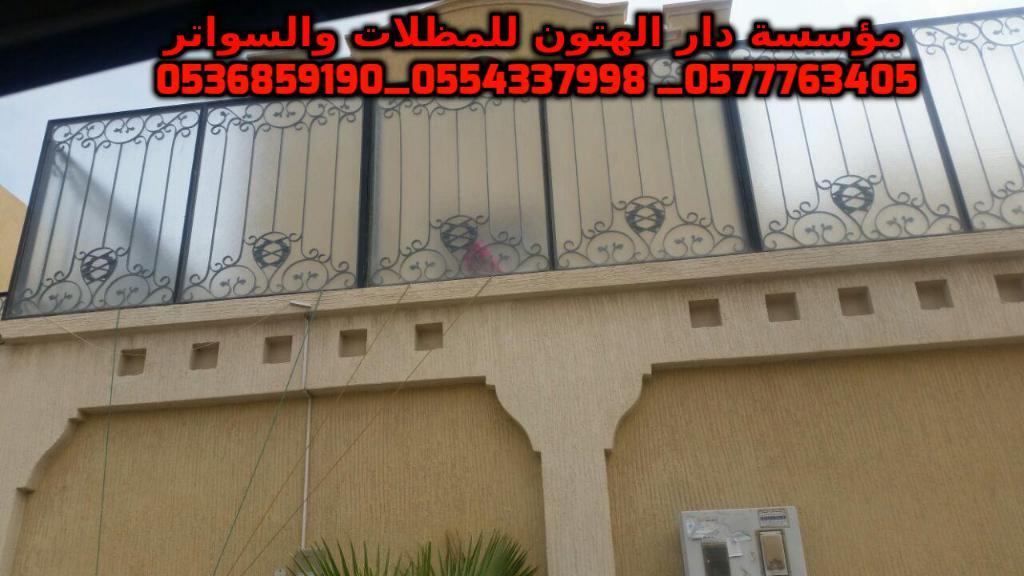 مؤسسة الهتون للمظلات والسواتر0536859190__ 0554337998