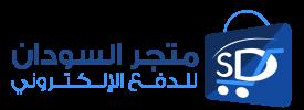 وسيط خمسات في السودان - متجر السودان