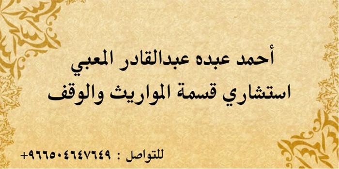 القادر المعبي استشاري المواريث والوقف