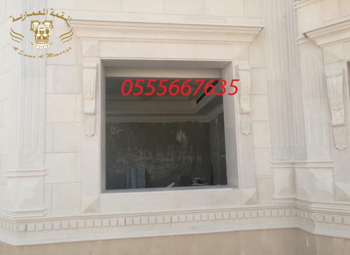 واجهات واجهات سعودي 0555667635