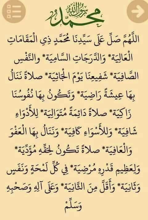 من فضل الصلاة على النبي - صفحة 2 986801548
