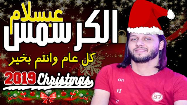 مزمار الكرسمس 2019 عبسلام المزمار اللى هبل الناس الشارع توزيع
