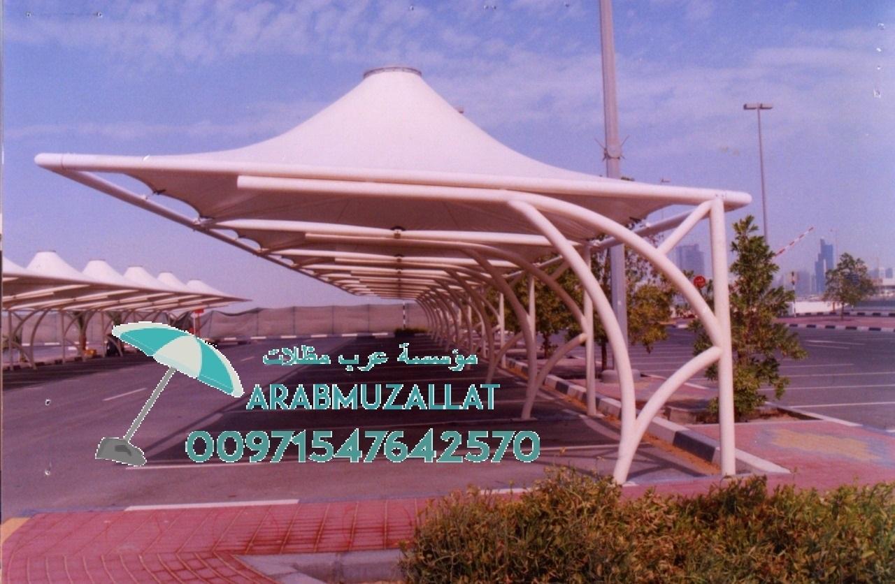 كافة أعمال*المظلات السواتر 00971547642570