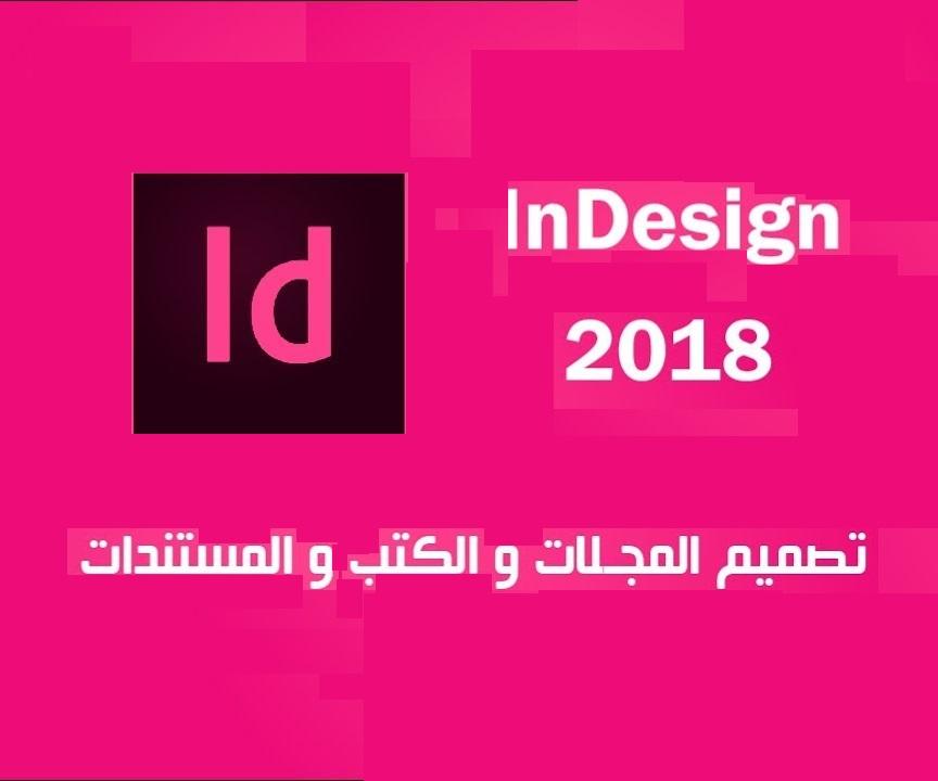 كورس تصميم المجلات و الكتب و الصحف باستخدام (Adobe InDesign 2018 ) تحميل تورنت 3 arabp2p.com