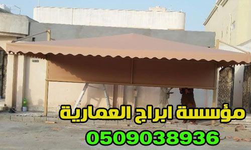 تصيمم انواع المظلات باشكالها الحديثة والمميزة 0509038936