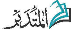 برنامج وموقع المتدبر القرآني إعراب