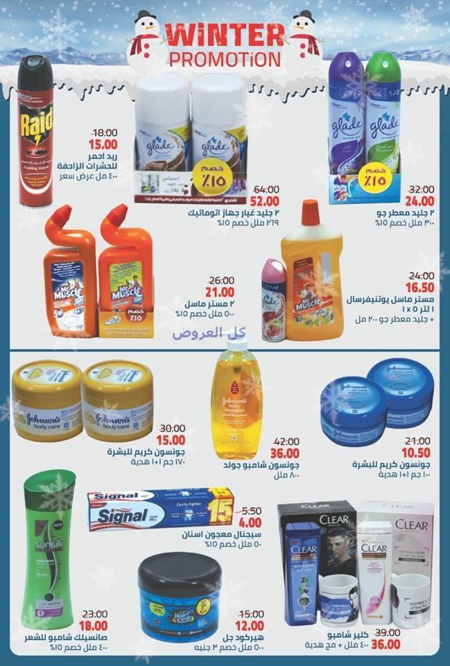 عروض عرفه اخوان من 17-11-2016 حتى 27-11-2016 عروض عرفه اخوان