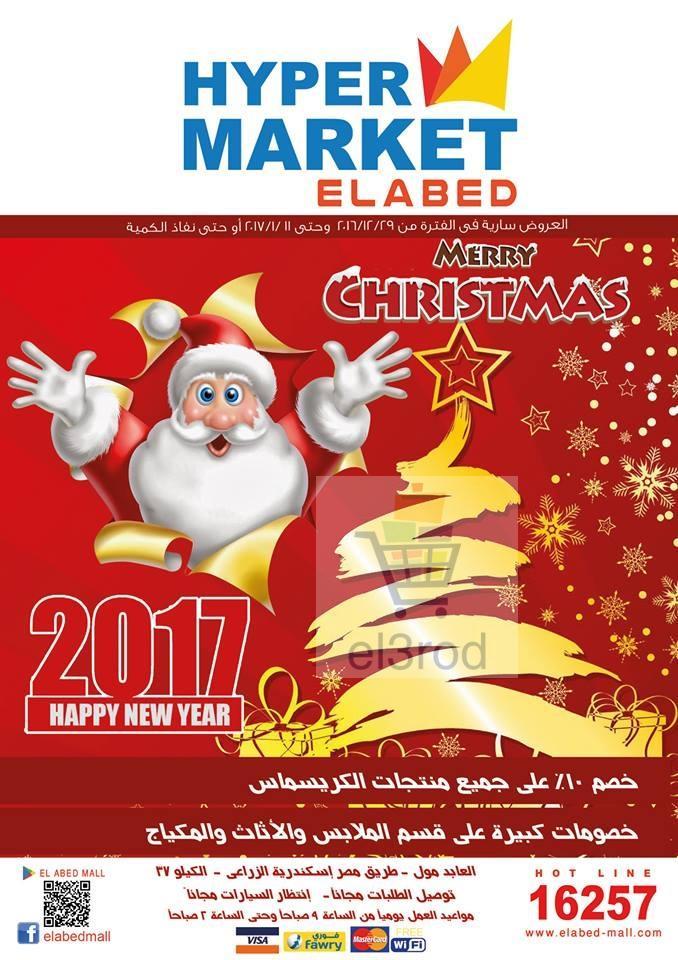 عروض هايبر العابد مول من 29-12-2016 حتى 11-1-2017 عروض العابد هايبر ماركت
