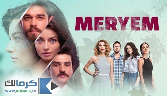 مسلسل مريم Meryem الحلقة 1 الاولي مترجم Hd