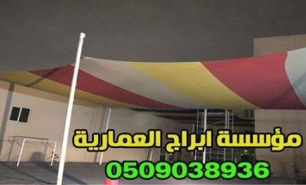 اسعار مظلات سواتر المملكة 0509038936
