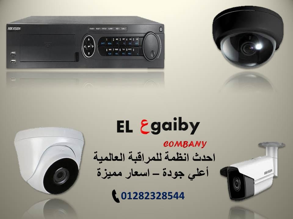 كاميرات مراقبه باقل الاسعار ضمان 01282328544 248087200.jpg